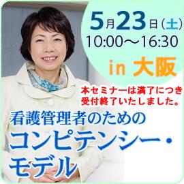 【5月23日開催セミナー】コンピテンシー・モデルin大阪 イメージ