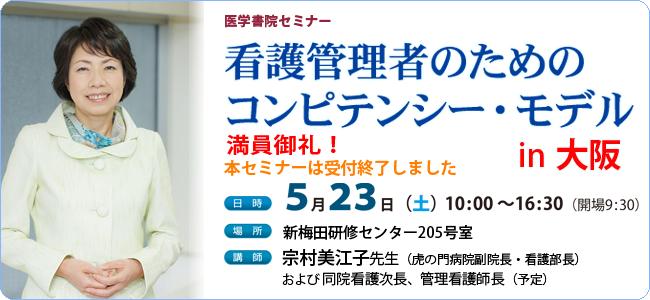 【5月23日開催セミナー】コンピテンシー・モデルin大阪