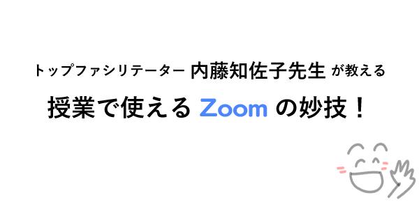 トップファシリテーター内藤知佐子先生が教える 授業で使えるZoomの妙技!