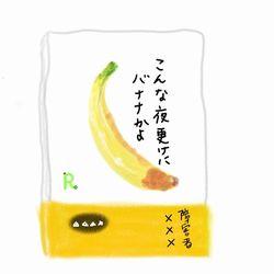 250バナナ~1.jpg