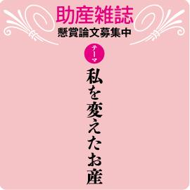 月刊『助産雑誌』懸賞論文募集のお知らせ イメージ