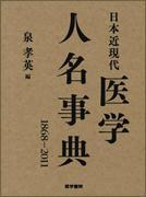 日本近現代医学人名事典 【1868-2011】 イメージ