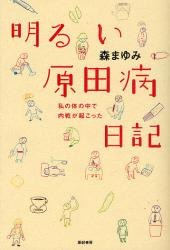 森まゆみさん×津田篤太郎先生のトーク&サイン会開催! イメージ