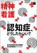 『精神看護』2011年07月号 (通常号) ( Vol.14 No.4) イメージ