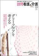 電子版もあります♪ 医学書院の月刊『訪問看護と介護』 イメージ