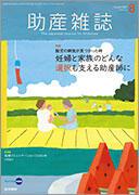 「助産雑誌」8月号 発売中! イメージ