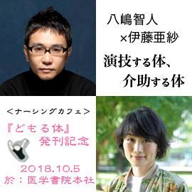 俳優の八嶋智人さんと、『どもる体』著者・伊藤亜紗さんのトークイベントを開催! イメージ