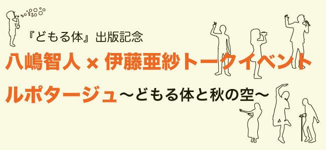 八嶋智人さん、伊藤亜紗さんのトークイベントの様子を報告します!