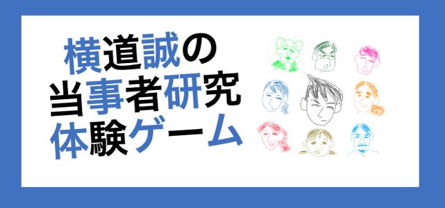 横道誠の当事者研究体験ゲーム