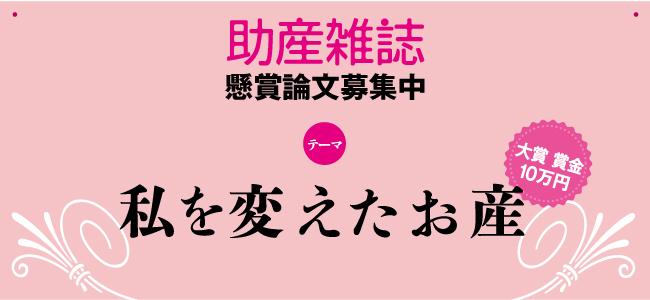 月刊『助産雑誌』懸賞論文募集のお知らせ