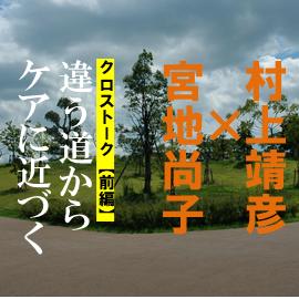 村上靖彦×宮地尚子【前編】違う道からケアに近づく イメージ