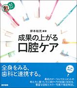 <看護ワンテーマBOOK>成果の上がる口腔ケア イメージ