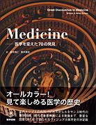Medicine 医学を変えた70の発見 イメージ