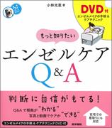 もっと知りたい エンゼルケアQ&A [DVD付]  イメージ