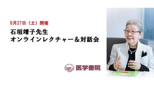 石垣靖子先生 オンラインレクチャー&対話会 6月27日(土)開催