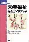 医療福祉総合ガイドブック 2013年度版 イメージ