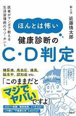 近藤慎太郎(こんどう しんたろう) イメージ