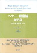 ベナー看護論 新訳版 イメージ