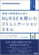 《がん看護実践ガイド》患者の感情表出を促す NURSEを用いたコミュニケーションスキル イメージ