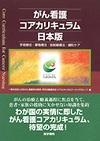 がん看護コアカリキュラム日本版  手術療法・薬物療法・放射線療法・緩和ケア イメージ
