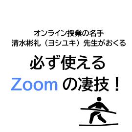 オンライン授業の名手 清水彬礼(ヨシユキ)先生がおくる 必ず使えるZoomの凄技! イメージ