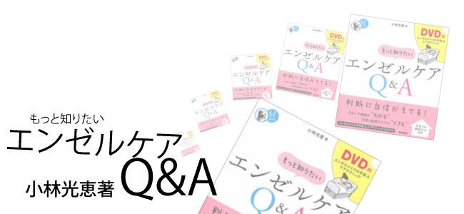 『もっと知りたい エンゼルケアQ&A』刊行!!