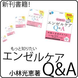 『もっと知りたい エンゼルケアQ&A』刊行!! イメージ