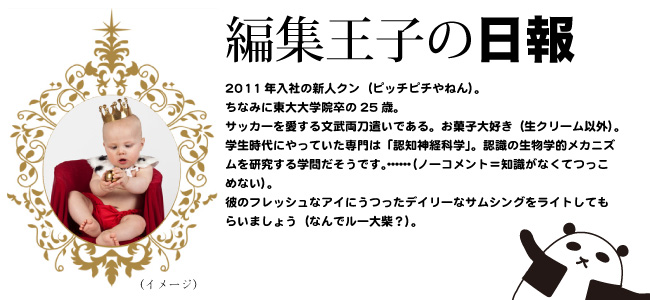 新企画! 編集王子の日報
