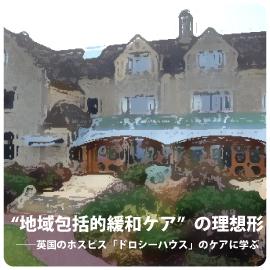 (3)ドロシーハウスと在宅をつなぐ緩和デイケアと地域包括的支援 イメージ