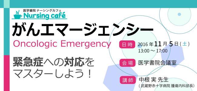 【11月5日(土)開催セミナー】 がんエマージェンシー