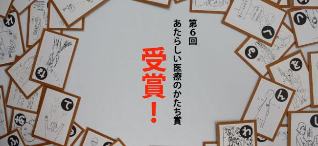 『幻聴妄想かるた』が、「第6回あたらしい医療のかたち賞」を受賞!