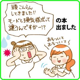 【新刊】『苦手克服!人工呼吸ケア』でました! イメージ