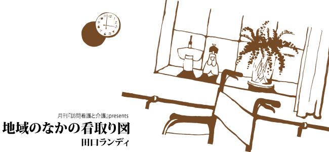 8-1 おじいちゃんと同居する−家で看取るということ〈その1〉