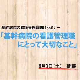 【先着100名様無料】基幹病院の看護管理職向けセミナー参加者募集中!! イメージ