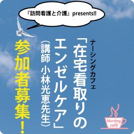 【ナーシングカフェ】「在宅看取りのエンゼルケア」開催! イメージ