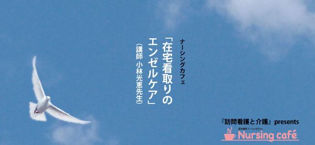 【ナーシングカフェ】「在宅看取りのエンゼルケア」開催!