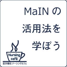 【満員御礼】MaINの活用法を学ぼう! イメージ
