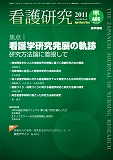 ◆『看護研究』44巻5号(2011年7-8月号)◆ イメージ