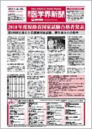 週刊医学界新聞2011年4月18日発行看護号 イメージ