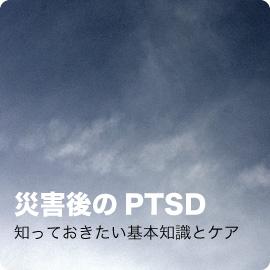 災害後のPTSD 知っておきたい基本知識とケア(後半) イメージ