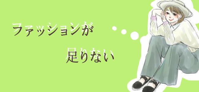第10回  続・お洒落は足元から〜靴下編〜