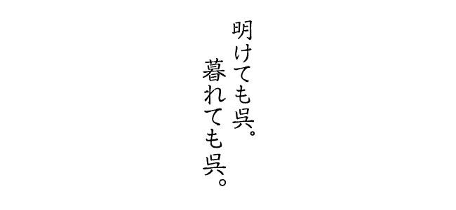 『【現代語訳】呉秀三・樫田五郎 精神病者私宅監置の実況』制作こぼれ話