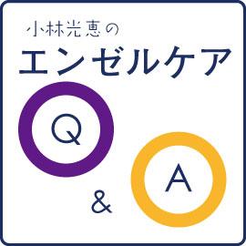 エンゼルケア Q&A 第3回 臭気対策 イメージ