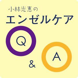 Q&A 第5回 慣わしごと イメージ