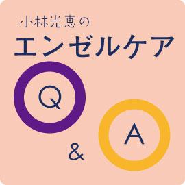 Q&A 第6回 顔の汚れを取る方法 イメージ