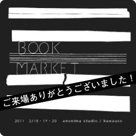 レポート!BOOKMARKET2011 イメージ