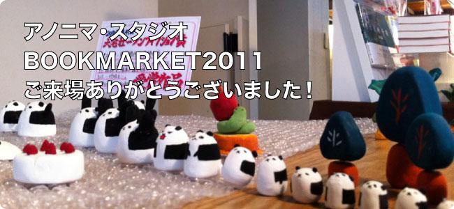 レポート!BOOKMARKET2011