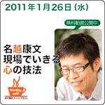 nakoshiseminor270v2.jpg