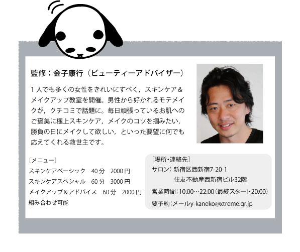 金子さん.jpgのサムネール画像