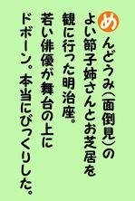 かんかん04.jpg